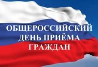 Дудинцев информируют о проведении общероссийского дня приема граждан