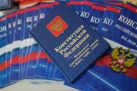 Продолжается подготовка к голосованию по поправкам в Конституцию
