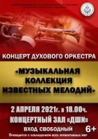 Школа искусств приглашает на концерт духового оркестра