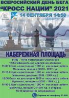 Дудинцев приглашают на Всероссийский забег