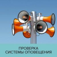 Завтра в Дудинке проведут проверку системы оповещения гражданской обороны