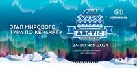 В Дудинке в пятый раз поборются за Арктический кубок по керлингу