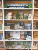 С книгой — в заповедный мир природы