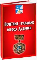 Справочник «Почетные граждане города Дудинки» обновлен
