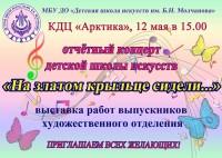 Школа искусств приглашает на итоговый концерт