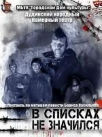 Спектакль Камерного театра состоится в июне