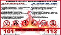 В Дудинке начал действовать усиленный противопожарный режим