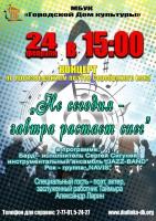 Дудинцев приглашают на концерт выходного дня