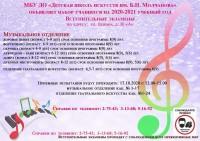 Школа искусств приглашает ребят обучиться музыкальному и театральному искусству