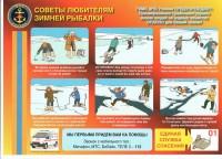 Таймырские спасатели предупреждают!