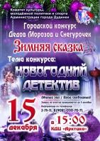 Дудинцев приглашают в «Зимнюю сказку»