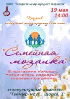 Дудинцев приглашают на большой семейный праздник