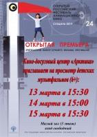 Дудинцев ожидает «Открытая премьера»