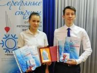 Дуэт из дудинской школы искусств победил в региональном фестивале