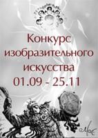 khudozhnikov-priglashayut-prinyat-uchastie-v-tvorcheskom-sostyazanii