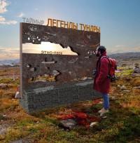 Проект этнопарка защитят в Красноярске
