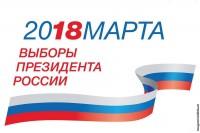 Дудинка готовится к выборам Президента России