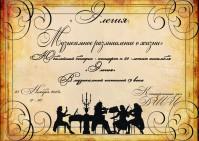 «Элегия» отметит юбилей