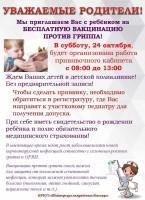 Детская вакцинация от гриппа пройдет в субботу