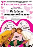 Любителям театра и хорошего юмора — лирическая комедия