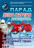 В Дудинке готовятся к параду Дедов Морозов и Снегурочек