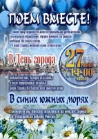 Прими участие в мероприятиях ко Дню города