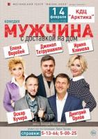Московский «Мюзик-холл» снова на сцене «Арктики»