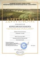 Дудинский краевед стала призером всероссийского конкурса