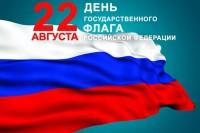 Поздравление Главы города Юрия Гурина с Днём государственного флага Российской Федерации