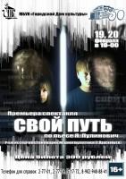 Дудинцев приглашают на премьеру