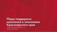 Перечень мер поддержки населения и экономики Красноярского края (по состоянию на 20 апреля 2020 года).