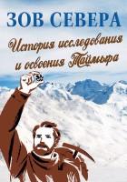 Зов Севера: История исследования иосвоения Таймыра. Выпуск2