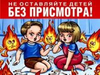 Одна из причин возникновения пожаров — детская шалость