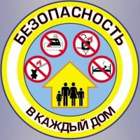 Дудинцев призывают соблюдать требования пожарной безопасности