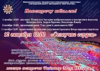 Городской Центр народного творчества идет «Навстречу юбилею»