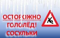 Будьте внимательны в период схода снега с крыш и гололедицы!