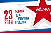 Поздравление Главы города Юрия Гурина с Днём защитника Отечества