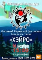 В Дудинке пройдет фестиваль серверного танца