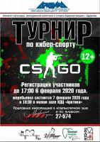 Дудинцев приглашают на кибертурнир в дисциплине «CS: GO»
