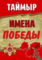 В Дудинке увековечили имена героев Великой Отечественной войны