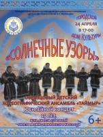 Ансамблю «Таймыр» — 25!«: юные танцоры приглашают на концерт