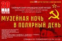 Дудинцев приглашают на «Музейную ночь»
