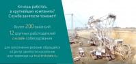 Крупнейшие промышленные компании России приглашают таймырцев на работу