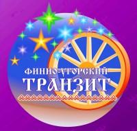Дудинцы примут участие в культурной программе «Финно-угорского транзита»