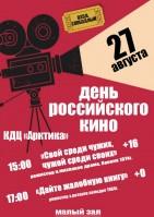 «Арктика» приглашает дудинцев на праздничные киносеансы