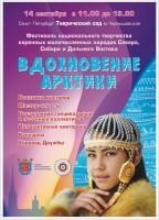 Дудинские культработники представят свое творчество на фестивале в Санкт-Петербурге