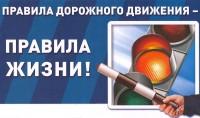 Дудинцев призывают соблюдать Правила дорожного движения