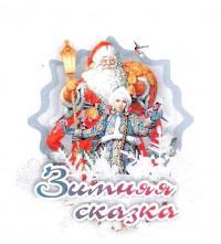 Лучших Деда Мороза и Снегурочку выберут в январе
