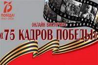 Попробуйте узнать фильм о Великой Отечественной войне по кадру